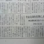 読売新聞取材