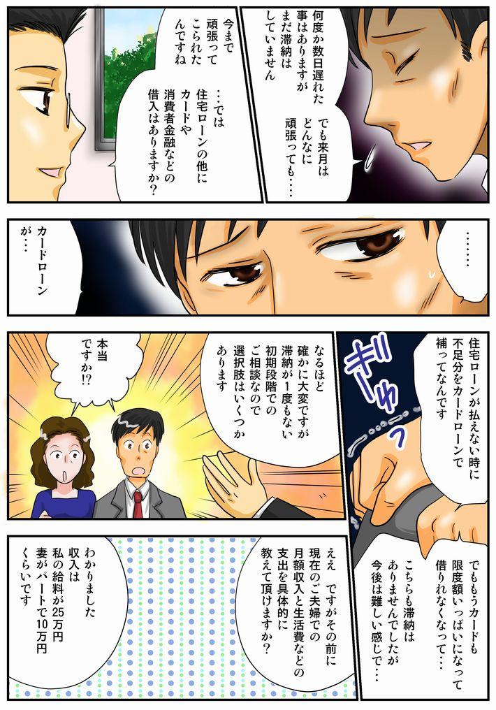 漫画で読む任意売却2