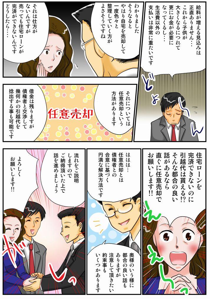 漫画で読む任意売却4