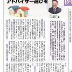 大阪日日新聞取材